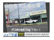 ニュー千里 鹿児島志布志店 -商用車・キッチンカー制作販売・ケータリングカー・移動販売車-