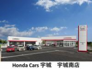 Honda Cars 宇城 宇城南店 ホンダカーズ宇城 宇城南店