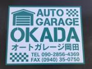 オートガレージ岡田