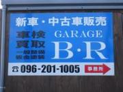 GARAGE B・R ガレージ ビーアール