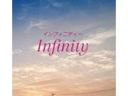 Infinity インフィニティー