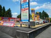 オートギャラリー乙姫 (株)古屋産業