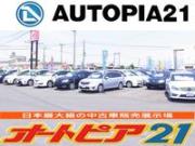 オートピア21 都城店(高級車・大衆車) 株式会社マルエイ自動車