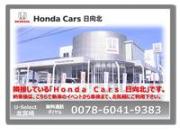 Honda Cars 日向北 U-Select 北宮崎