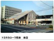 ユナイテッドトヨタ熊本(株) 本店