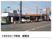 ユナイテッドトヨタ熊本(株) カローラ熊本 健軍店