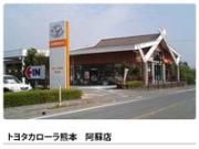 ユナイテッドトヨタ熊本(株) U Forest 阿蘇