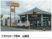 ユナイテッドトヨタ熊本(株) カローラ熊本 山鹿店