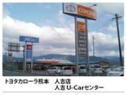 ユナイテッドトヨタ熊本(株) カローラ熊本 人吉店