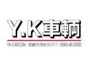 ワイ・ケイ車輌販売株式会社の画像