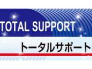 トータルサポート