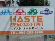 HASTE AUTOMOBILE ヘイスト オートモービル