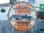 中村自動車