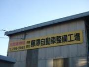 フジサワ自動車 藤澤自動車整備工場
