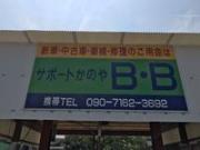 サポート・かのやB・B