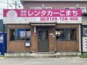 レンタカーこまち湯沢インター店
