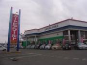 (株)若房モーター商会