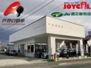(有)芦野自動車 JU適正販売店