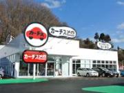 カーチスメガ仙台の画像