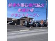 (株)山内自動車 新車市場石巻門脇店