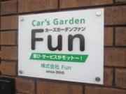 カーズガーデンファン (株)Fun