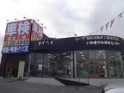 高萩自動車工業(株) トラック市いわき店