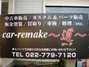 car-remake ~道~ ロード