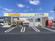 カーセブン 仙台柳生店
