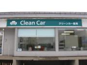 秋田三菱自動車販売株式会社 クリーンカー臨海