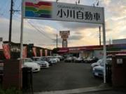 小川自動車