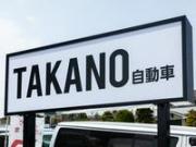 TAKANO自動車