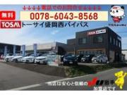 (株)トーサイ 盛岡西バイパス店