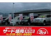 サード盛岡矢巾店 (株)サードアップ