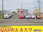 QASWA 中古車センターカスワ御野場店 (有)パキザ商事