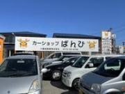 カーショップばんび 小鹿自動車(株)