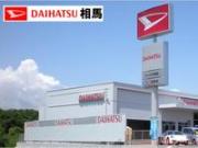 株式会社ハヤシ DAIHATSU相馬