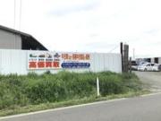 インダストレーディングカンパニー(株)カーリサイクルセンター