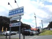 (株)水谷自動車