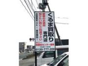 くるま買取り専門店 サニー車査定センター盛岡