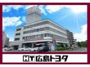 広島トヨタ自動車 本店