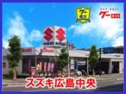 スズキ広島中央 (株)カーソゴー