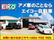 (有)エイコー自動車
