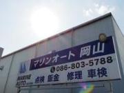 (株)マリンオート岡山