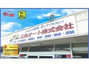 三矢オート(株)八千代支店