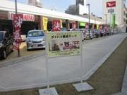ダイハツ広島販売(株)U-CAR観音店