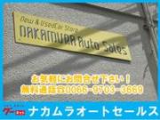 ナカムラオートセールス(株)