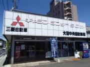 大田中央自動車(株)