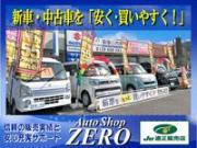 Auto Shop ZERO (株)ゼロクリエイト