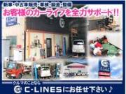 カーラインズ (株)C-LINES