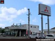 西日本三菱自動車販売(株) 水島店